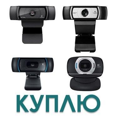 Куплю для себя Web-камеру типа тех, что на фото. Недорого в Бишкек
