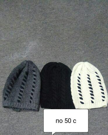 Новые разные женские шапки по 50 с шт . Доставка от 10 шт