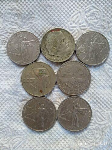 Продам советские юбилейные рубли