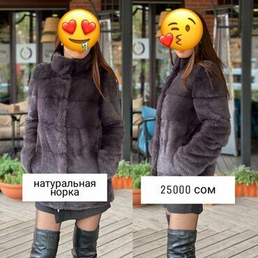 сколько стоит пластика век в бишкеке в Кыргызстан: •Продаю норковую шубу •В отличном состоянии ( новая) •Размер S (44 )