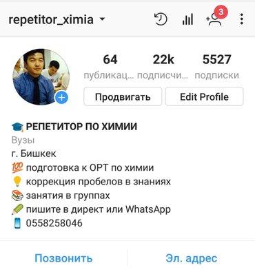Репетитор по химии в Бишкек