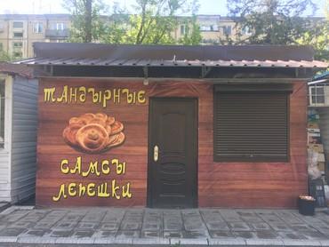Павильон тандырная, готовый бизнес, заходи и работай. 8-микро. в Бишкек