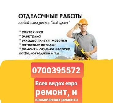 муж на час в Кыргызстан: Муж на часи всех видов ремонта за ремонта отвечаем