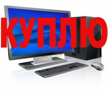 Куплю компьютеры и ноутбуки в Бишкек