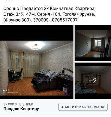 Продается квартира: 2 комнаты, 47 кв. м