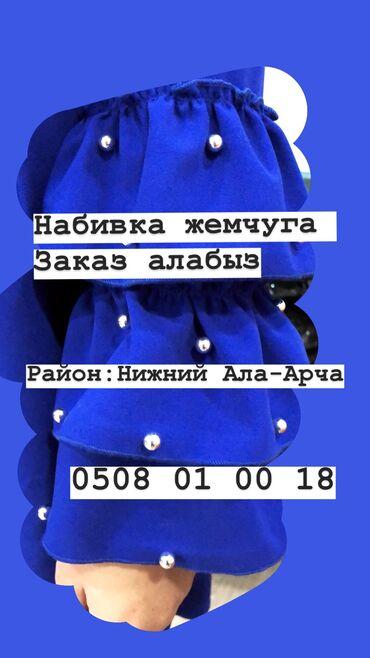 Набивщики жемчуга - Кыргызстан: Набивка жемчуга. 1-2 года опыта