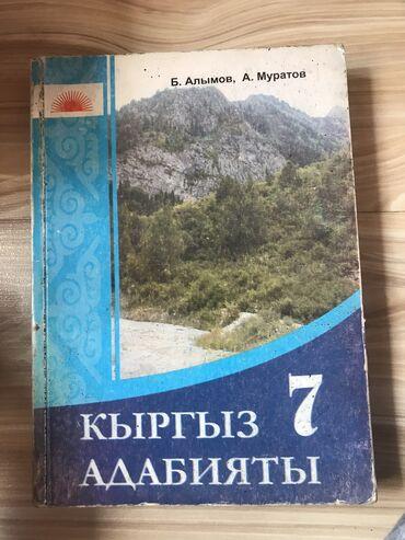Кыргыз адабият 7-класс