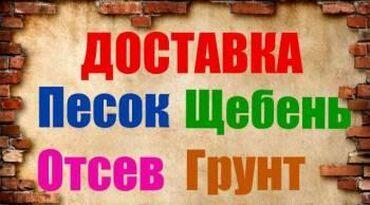 мешалка для бетона цена бишкек в Кыргызстан: Песок Гравий Глина Чернозем Отсев Щебень. Зил доставка 7.5-8тн  Достав