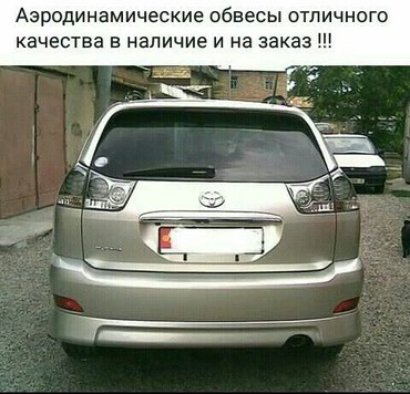 ТЮНИНГ НА ЛЮБОЕ АВТО!!! Обвесы в Бишкек