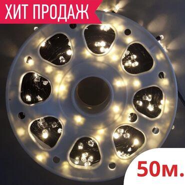 восковые свечи бишкек in Кыргызстан | АВТОЗАПЧАСТИ: Светодиодная гирлянда - нить в бухте, длина 50 метров, 240 крупных