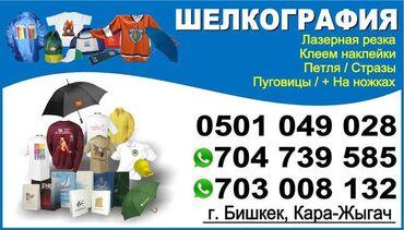 шелкография бишкек in Кыргызстан | КЕЗДЕМЕГЕ СҮРӨТ ТҮШҮРҮҮЧҮЛӨР: Услуги шелкографии в Бишкеке Мы предоставляем следующие услуги: Шелког