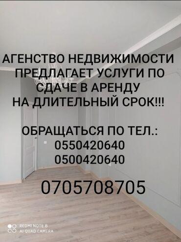 услуги ветеринара на дому в Кыргызстан: Сдается квартира: 1 комната, 50 кв. м, Бишкек