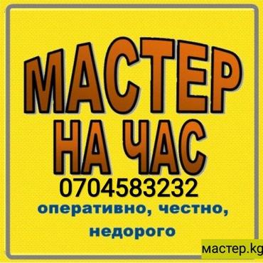 "Оперативно и быстро ""мастер.kg"" в Бишкек"