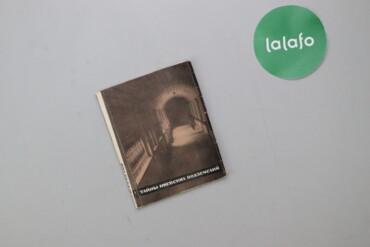 """Книга """"Тайны киевских подземелий"""" П. П. Толочко    Палітурка: м'яка Мо"""