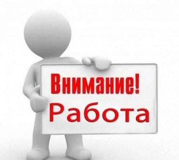Требуется помощник зав. склада в в Бишкек