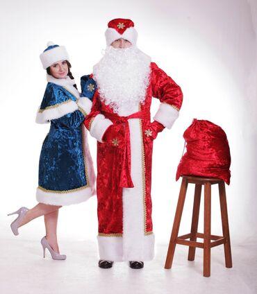Костюм Деда Мороза и Снегурочки Прокат