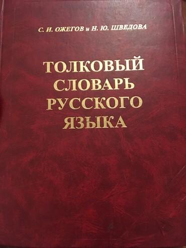 Толковый словарь(Ожегов) в Бишкек