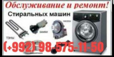 Запасные части для стиральных машин в душанбе оптом и в розницу в Душанбе