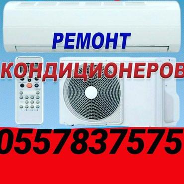 Ремонт кондиционеров в Бишкек