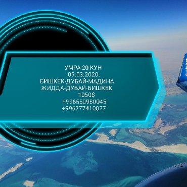Визы и путешествия в Кыргызстан: УМРА 09.03.2020 БИШКЕК- ДУБАЙ- МЕДИНА. ЖИДДА- ДУБАЙ-БИШКЕК