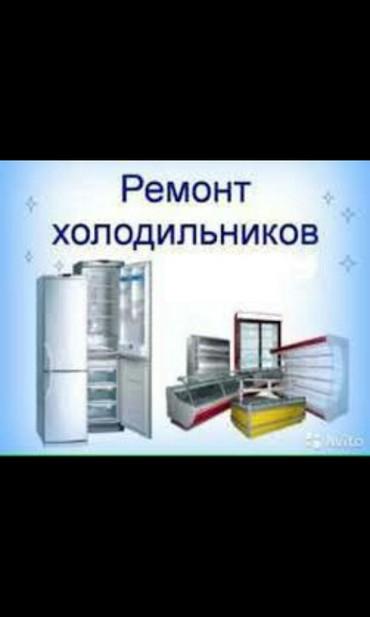 Ремонт техники - Беловодское: Ремонт | Кондиционеры