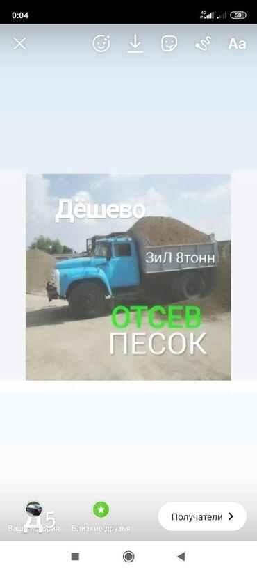 купить материал для шумоизоляции авто в Кыргызстан: Отсев смесь щебень песок песок песок песок песок песок песок песок пес
