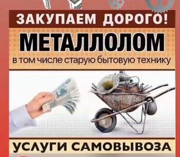 смола эпоксидная купить в Кыргызстан: Куплю чер мет. Старые орг техники. Не рабочие холодильники. Самовывоз
