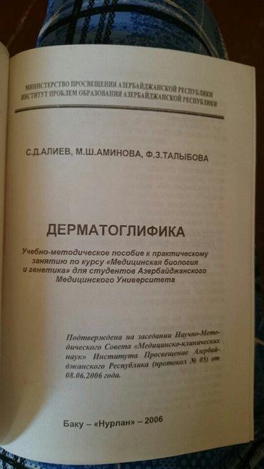 Bakı şəhərində Дерматоглифика