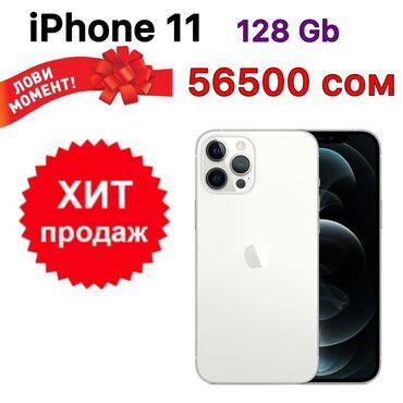 купить бу iphone 11 pro в Кыргызстан: Новый IPhone 11 128 ГБ Белый