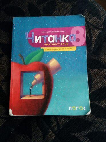 Knjige, časopisi, CD i DVD | Obrenovac: 200 din