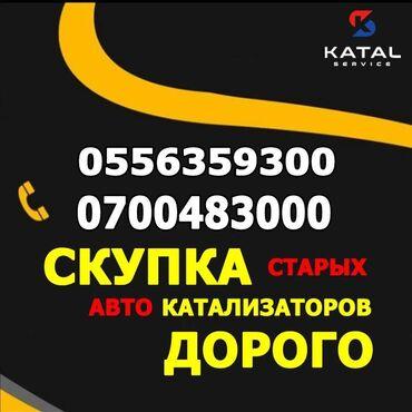 микрокредит без справки о доходах бишкек in Кыргызстан | XIAOMI: Скупка катализаторов аутбек субару приус гибрид легаси