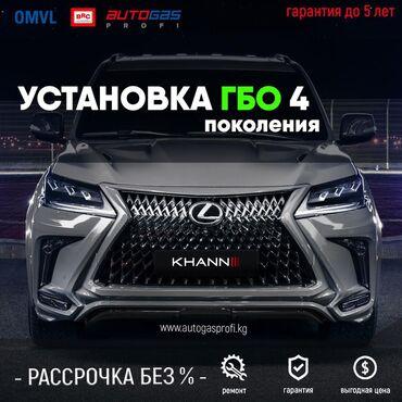 ГБО | Изготовление систем автомобиля