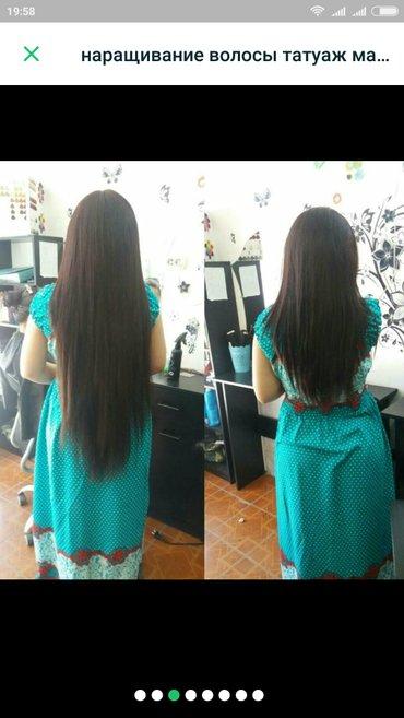 наращивание волос в Бишкек