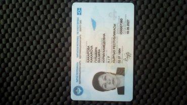 Нашел паспорт кто знает звоните отдам лично в руки в Бишкек