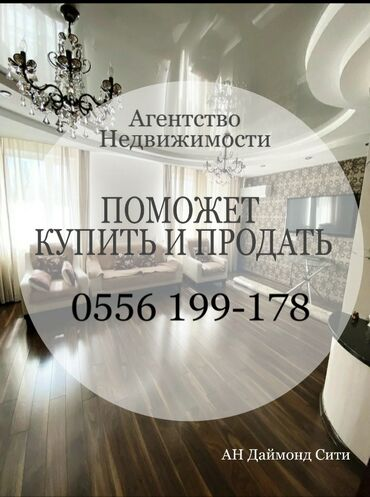 вторичная недвижимость в Кыргызстан: Агентство НедвижимостиДАЙМОНД СИТИ— все услуги на рынке недвижимости