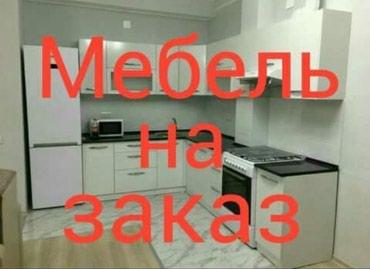 Шкаф новый мебель на заказ в Бишкек