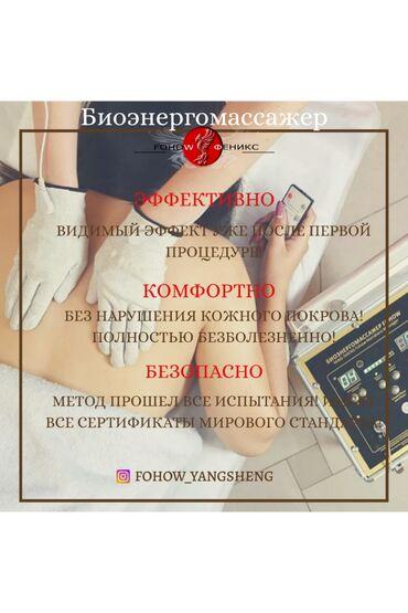 Лечебный массаж!!!✓ Приглашаем на оздоровительный биомассаж на