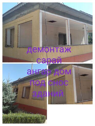 цена-на-шифер в Кыргызстан: Снос демонтаж шифер кирпич материал строительный куплю