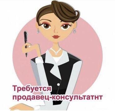 Стихи на кыргызском языке для детей - Кыргызстан: Продавец-консультант. С опытом. 6/1