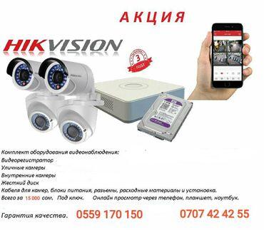ВидеонаблюдениеВидеонаблюденияУстановка видеонаблюдения под ключ с