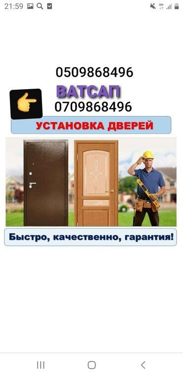 Услуги - Кочкор-Ата: Установка межкомнатные мебельный дверь броне дверь гарантия установка