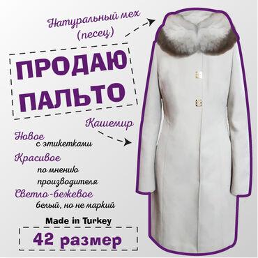 платье из фатина с кружевом в Кыргызстан: Продается кашемировое пальто с натуральным мехом (песец)Новое, с