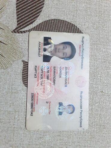 Находки, отдам даром - Новопокровка: Найден паспорт на имя Дыйканбаев Нурбек Шамилович обращаться по телеф