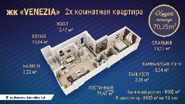 купить квартиру студию от застройщика в Кыргызстан: Продается квартира: 2 комнаты, 70 кв. м