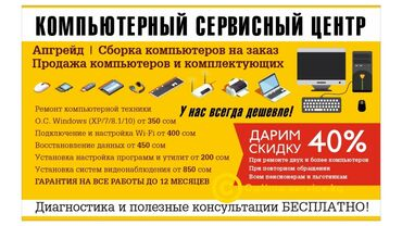 ремонт двигателей любой сложности в Кыргызстан: Ремонт | Ноутбуки, компьютеры | С выездом на дом