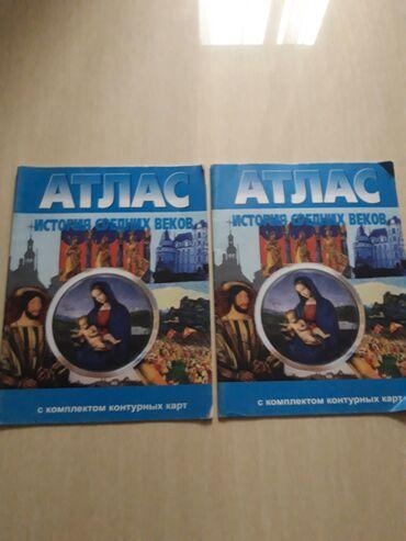 сумки средних размеров в Кыргызстан: Атлас - История средних веков с комплектом контурных карт. Абсолютно