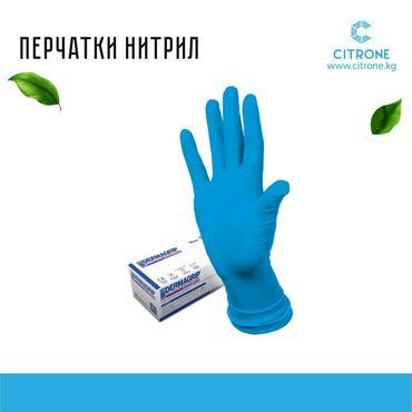Нитриловые- это вид экипировки, защищающий кисти и кожу рук от контакт