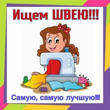Работа - Бишкек: Приглашаем на постоянную работу швей,  опыт работы обязателен.В цеху с