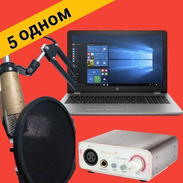 набор для ногтей в Кыргызстан: Продам набор стрима и для звука записи (+ Ноутбук)--Студийный