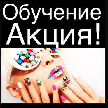 Полный курс ногтевого сервиса 💅🏼👣. В курс входит ВСЕ ❗️1️⃣маникюр- класси в Бишкек